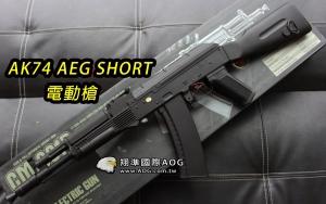 【翔準軍品AOG】CYMA AK74 實戰版 握把 突擊步槍 電動槍 生存 野戰 單連發 DA-CM031B
