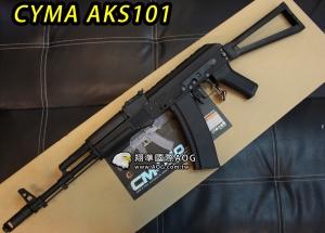 【翔準軍品AOG】CYMA AKS101 實戰版 握把 突擊步槍 電動槍 生存 野戰 單連發 DA-CM040