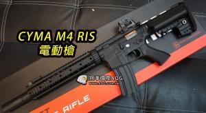 【翔準軍品AOG】CYMA M4 RIS 實戰版 握把 突擊步槍 電動槍 生存 野戰 單連發 DA-CM631BK