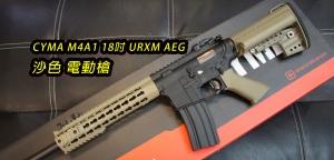 【翔準軍品AOG】CYMA M4A1 18吋沙色 實戰版 握把 突擊步槍 電動槍 生存 野戰 單連發 DA-CM616TAN