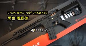 【翔準軍品AOG】CYMA M4A1 18吋 實戰版 握把 突擊步槍 電動槍 生存 野戰 單連發 DA-CM616BK