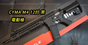 【翔準軍品AOG】CYMA M4 12吋 實戰版 握把 突擊步槍 電動槍 生存 野戰 單連發 DA-CM619BK