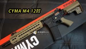 【翔準軍品AOG】CYMA M4 12吋沙色 實戰版 握把 突擊步槍 電動槍 生存 野戰 單連發 DA-CM619TAN