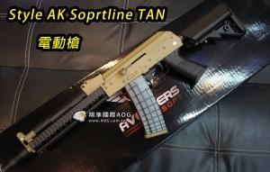 【翔準軍品AOG】GE Style AK 實戰版 握把 突擊步槍 電動槍 生存 野戰 單連發 DA-AVG6831