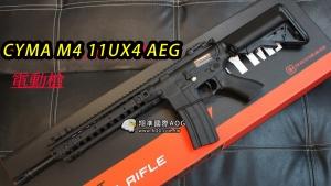 【翔準軍品AOG】CYMA M4 11UX4黑 實戰版 握把 突擊步槍 電動槍 生存 野戰 單連發 DA-CM630BK