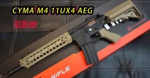 【翔準軍品AOG】CYMA M4 11UX4沙 實戰版 握把 突擊步槍 電動槍 生存 野戰 單連發 DA-CM630TAN
