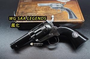 【翔準國際AOG】WG SAA LEGENDS-風化 CO2左輪手槍 舊化(風化黑) D-WG034
