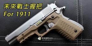 【翔準國際AOG】未來戰士握把(沙色)For 1911 C1101D