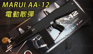 【翔準軍品AOG】【MARUI】AA-12 電動散彈槍 TOKOYO 金屬 彈匣 質感 散彈匣 裝彈器 生存遊戲 DM-01-10HA
