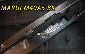 【翔準國際AOG】日本馬牌 MARUI M40A5 空氣狙擊槍,手拉空氣槍(黑色) DM-01-10A