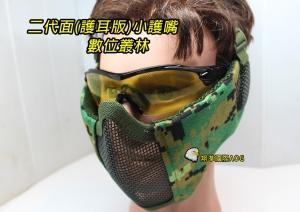 【翔準軍品AOG】 二代面(護耳版)(數叢/數沙) 護具 面具 面罩 護目 生存遊戲 周邊配件