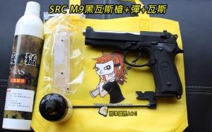 【翔準軍品AOG】超低價 SRC M9 全金屬 全配 瓦斯 填彈器 瓦斯槍 提袋 入門款 通通一起賣!!
