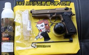 【翔準軍品AOG】超低價 SRC M9 全金屬 (沙) 全配 瓦斯 填彈器 瓦斯槍 提袋 入門款 通通一起賣!!