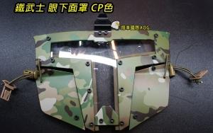 【翔準軍品AOG】鐵武士 CP 護具 面具 面罩 護目 生存遊戲 周邊配件 頭盔用 (不含頭盔)
