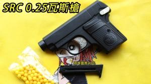 【翔準軍品AOG】 《SRC》0.25瓦斯槍(黑) 掌心雷 瓦斯手槍 瓦斯槍 手槍 BB槍 SRC 生存遊戲