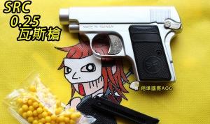 【翔準軍品AOG】 《SRC》0.25瓦斯槍(銀) 掌心雷瓦斯手槍 瓦斯槍 手槍 BB槍 SRC 生存遊戲