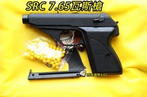 【翔準軍品AOG】 《SRC》7.65瓦斯槍(黑) 掌心雷瓦斯手槍 瓦斯槍 手槍 BB槍 SRC 生存遊戲