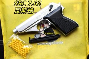 【翔準軍品AOG】 《SRC》7.65瓦斯槍(銀) 掌心雷 瓦斯手槍 瓦斯槍 手槍 BB槍 SRC 生存遊戲