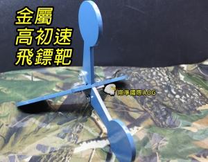 【翔準國際AOG】金屬高初速飛鏢靶 活靶 標靶 練習靶 IPSC FT賽 競技靶 Z-04-003BD
