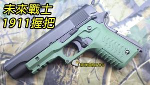 【翔準國際AOG】未來戰士握把(綠色)For 1911 C1101DA
