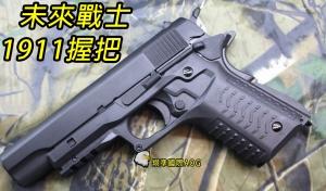 【翔準國際AOG】未來戰士握把(黑色)For 1911 C1101C