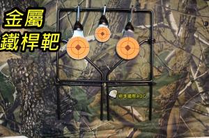 【翔準軍品AOG】(真槍用 鐵桿靶 (升級兩大圓一小圓) 金屬 鋼製材質 (制式手槍 喇叭彈 BB槍)Z-04-033BC5B