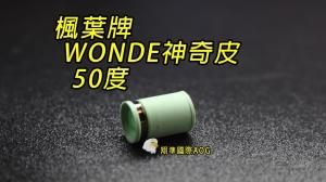 【翔準軍品AOG】楓葉 精密 WONDE神奇Hop 皮50度(搭配楓力管專用) ,橡皮 Z-03-11E