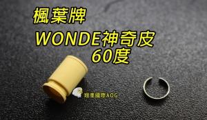 【翔準軍品AOG】楓葉 精密 WONDE神奇Hop 皮60度(搭配楓力管專用) ,橡皮 Z-03-11F