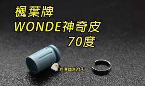 【翔準軍品AOG】楓葉 精密 WONDE神奇Hop 皮70度(搭配楓力管專用) ,橡皮 Z-03-11G