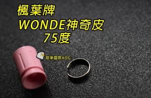 【翔準軍品AOG】楓葉 精密 WONDE神奇Hop 皮75度(搭配楓力管專用) ,橡皮 Z-03-11H