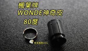 【翔準軍品AOG】楓葉 精密 WONDE神奇Hop 皮80度(搭配楓力管專用) ,橡皮 Z-03-11I