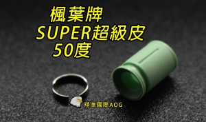 【翔準軍品AOG】楓葉 精密 SUPER超級Hop 皮50度(搭配楓力管專用) ,橡皮 Z-03-11D