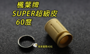 【翔準軍品AOG】楓葉 精密 SUPER超級Hop 皮60度(搭配楓力管專用) ,橡皮 Z-03-114