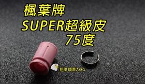 【翔準軍品AOG】楓葉 精密 SUPER超級Hop 皮75度(搭配楓力管專用) ,橡皮 Z-03-11B