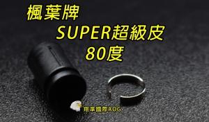 【翔準軍品AOG】楓葉 精密 SUPER超級Hop 皮80度(搭配楓力管專用) ,橡皮 Z-03-11C