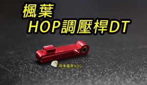 【翔準軍品AOG】 楓葉精密 HOP調壓桿DT MARUI VSR10 WELL VSR 10 HFC VSR11 Z-03-016-6