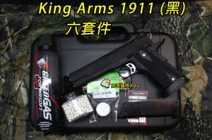 【翔準軍品AOG】(King Arms)  1911(黑) 金屬瓦斯槍 (六套件) 手槍 瓦斯槍 生存遊戲 KA-PG-11BK