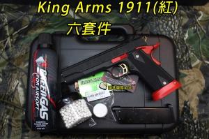 【翔準軍品AOG】(King Arms)  1911(紅) 金屬瓦斯槍 (六套件) 手槍 瓦斯槍 生存遊戲 KA-PG-11RD