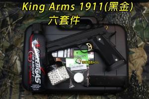 【翔準軍品AOG】(King Arms)  1911(黑金) 金屬瓦斯槍 (六套件) 手槍 瓦斯槍 生存遊戲 KA-PG-11C1