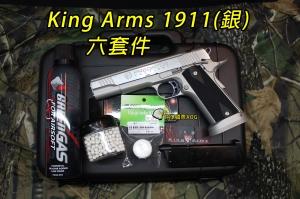 【翔準軍品AOG】(King Arms)  1911(銀) 金屬瓦斯槍 (六套件) 手槍 瓦斯槍 生存遊戲 KA-PG-11SV