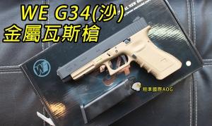 【翔準國際AOG】WE G34 沙黑 BB槍 玩具槍 短槍 手槍 瓦斯手槍 WE 偉 益 偉鋼 D-02-82-9-9-1
