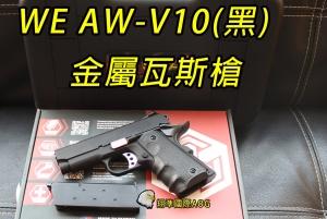 【翔準國際AOG】 WE AW CUSTOM M1911 V10(黑) 瓦斯槍 手槍 競技版 D-02-06BK