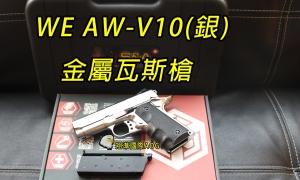 【翔準國際AOG】 WE AW CUSTOM M1911 V10(銀) 瓦斯槍 手槍 競技版 D-02-06SV