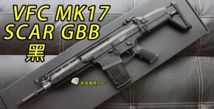 【翔準軍品AOG】 (一槍兩匣)VFC MK17 SCAR  GBB氣動槍 2018 (黑色) 瓦斯槍 VF2-MK17-BK