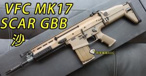 【翔準軍品AOG】(一槍兩匣)VFC MK17 SCAR  GBB氣動槍 2018 (沙色) 瓦斯槍 VF2-MK17-TN