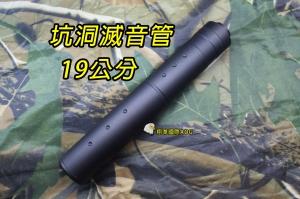 【翔準軍品AOG】 坑洞滅音管L型19公分 AK M4 G36 瓦斯槍 電動槍 逆14牙 PBD0446