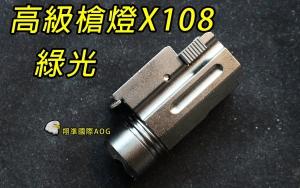 【翔準軍品AOG】高級槍燈 X112 綠光 室內戰 停電 可調焦距    黑暗剋星  寬軌 戰術槍燈 手電筒 B03032GE