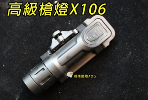 【翔準軍品AOG】高級槍燈X106(黑) 槍燈 寬軌 夾具 老鼠尾 強光 電動槍 瓦斯槍 後座力槍 B03032GH