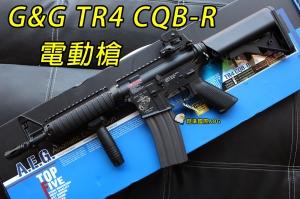 【翔準國際AOG】G&G TR4 CQB-R AEG 實戰版 M4電動槍 怪怪 EBB