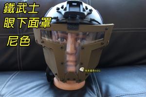 【翔準軍品AOG】鐵武士 尼 護具 面具 面罩 護目 生存遊戲 周邊配件 頭盔用 (不含頭盔)